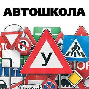 Автошколы Антропово