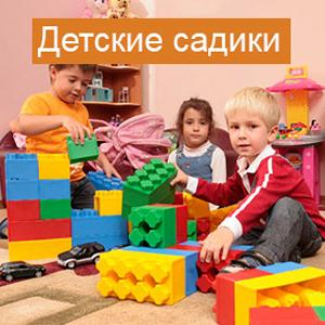 Детские сады Антропово