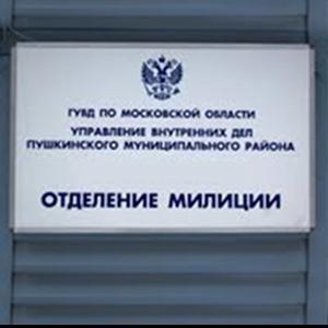 Отделения полиции Антропово