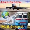Авиа- и ж/д билеты в Антропово