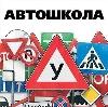Автошколы в Антропово