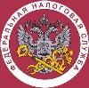 Налоговые инспекции, службы в Антропово