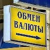 Обмен валют в Антропово