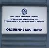 Отделения полиции в Антропово