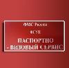 Паспортно-визовые службы в Антропово