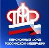 Пенсионные фонды в Антропово