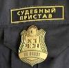Судебные приставы в Антропово