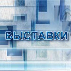 Выставки Антропово